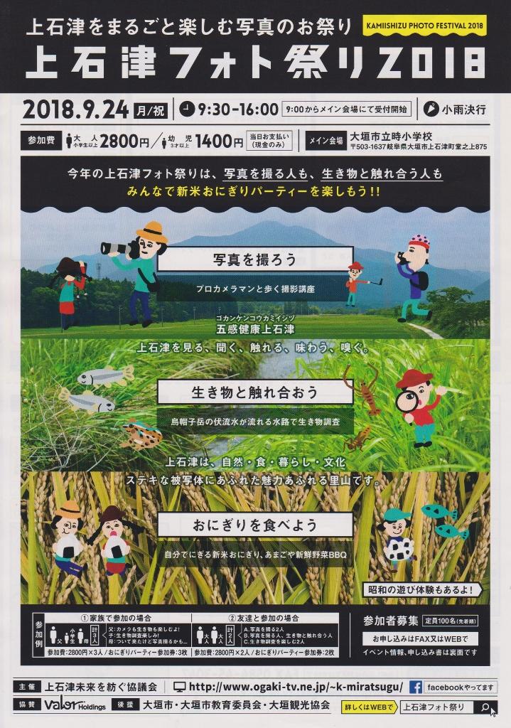 上石津フォト祭り2018